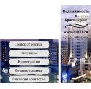 Дизайн группы Агентства Недвижимости