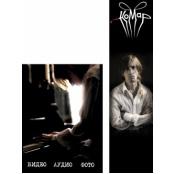 Дизайн группы поэта и музыканта