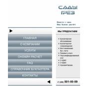 Дизайн группы юридической фирмы Сады Грёз